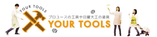 あなたの街の工具屋さん「your-Tools(ユアーツールズ)」
