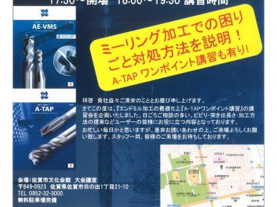 2017年 OSG技術講習会(佐賀)