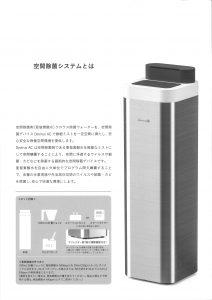 空間除菌デバイス「DevirusAC」のとは