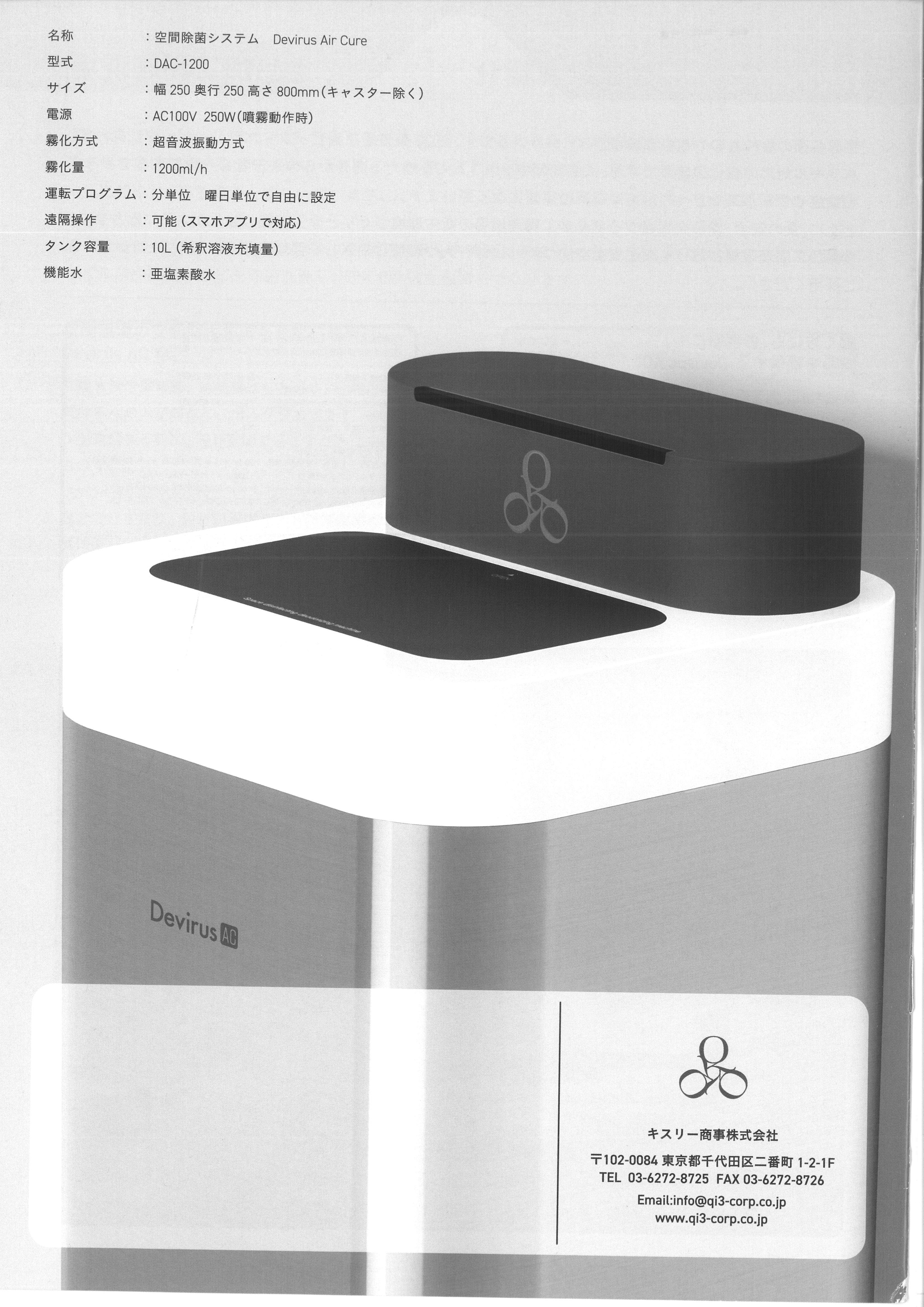 空間除菌デバイス「DevirusAC」